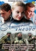 Lastochkino gnezdo (serial) - movie with Yuri Stoyanov.