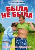 Byila ne byila - movie with Leonid Kuravlyov.