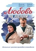 Lyubov pod nadzorom - movie with Svetlana Shedrina.