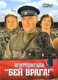 Film Agitbrigada «Bey vraga!».