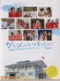 Ganbatte ikimasshoi is the best movie in Mayuko Iwasa filmography.