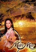 MariMar is the best movie in Marvin Agustin filmography.