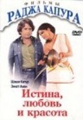 Satyam Shivam Sundaram: Love Sublime is the best movie in Zeenat Aman filmography.