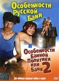 Osobennosti russkoy bani is the best movie in Vyacheslav Kulakov filmography.