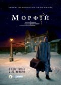 Morfiy is the best movie in Andrei Panin filmography.