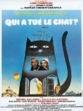 Il gatto - movie with Philippe Leroy.