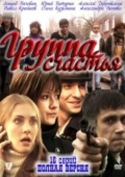 Gruppa schastya (serial) is the best movie in Olga Kuzmina filmography.