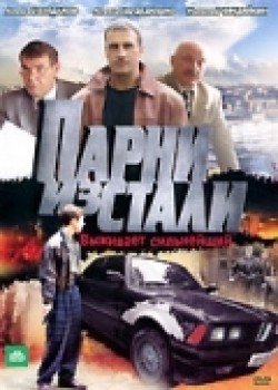 Parni iz stali (serial) is the best movie in Aleksei Maklakov filmography.