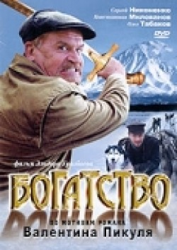Bogatstvo (serial) - movie with Sergei Nikonenko.