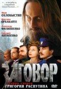 Zagovor is the best movie in Natalya Burmistrova filmography.