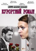 Kurortnyiy roman is the best movie in Pavel Trubiner filmography.