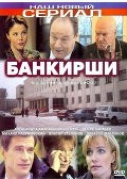 Bankirshi (serial) - movie with Aleksei Maklakov.