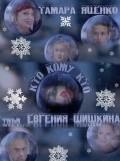 Kto komu kto is the best movie in Viktor Andriyenko filmography.