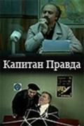 TV series Kapitan Pravda.