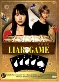 Liar Game is the best movie in Michiko Kichise filmography.