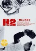 H2: Kimi to itahibi - movie with Shihori Kanjiya.