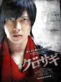 Eiga: Kurosagi - movie with Sho Aikawa.
