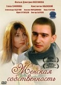 Jenskaya sobstvennost - movie with Yuri Kuznetsov.