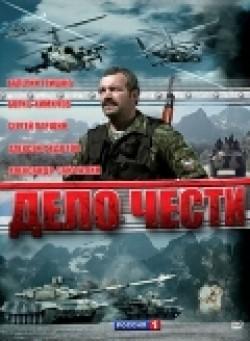 Delo chesti (serial) is the best movie in Aleksandr Taranjin filmography.