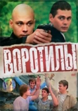 Vorotilyi (mini-serial) is the best movie in Yekaterina Nikitina filmography.