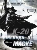 K-20: Kaijin niju menso den is the best movie in Kanata Hongo filmography.