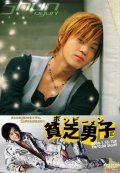Binbo danshi - movie with Shun Oguri.