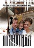 Atlantida is the best movie in Natalja Gudkova filmography.