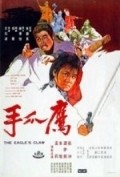 Ying zhao shou - movie with Paul Chang.