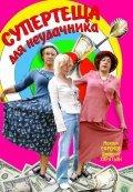 Supertescha dlya neudachnika is the best movie in Yekaterina Lapina filmography.