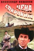 Tsena sokrovisch is the best movie in Sergei Vorobyov filmography.