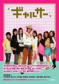 Gyarusa is the best movie in Mayuko Iwasa filmography.