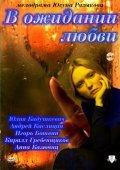 V ojidanii lyubvi is the best movie in Tatyana Cherdyintseva filmography.