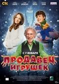 Prodavets igrushek is the best movie in Shamil Khamatov filmography.