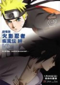 Gekijo ban Naruto: Shippuden - Kizuna is the best movie in Nana Mizuki filmography.