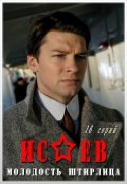 Isaev (serial) is the best movie in Daniil Strakhov filmography.