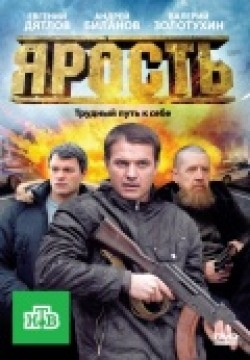 Yarost (serial) is the best movie in Aleksey Longin filmography.