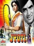 Jyoti - movie with Jeetendra.