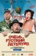 Ochen russkiy detektiv is the best movie in Yuri Stoyanov filmography.