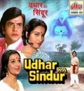 Udhar Ka Sindur - movie with Jeetendra.