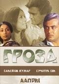 Aandhi is the best movie in Om Prakash filmography.