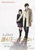 Dare mo mamotte kurenai is the best movie in Shiro Sano filmography.