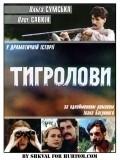 Tigrolovyi is the best movie in Olga Sumskaya filmography.