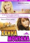 Hannah Montana: The Movie is the best movie in Miley Cyrus filmography.