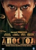 Apostol (mini-serial) is the best movie in Yuri Nazarov filmography.
