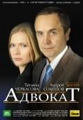 Advokat  (serial 2004 - ...) is the best movie in Lyza Arzamasova filmography.