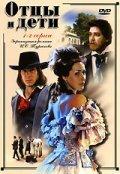Ottsyi i deti  (mini-serial) is the best movie in Eduard Izotov filmography.