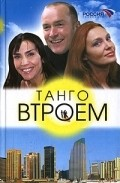 Tango vtroem - movie with Mario Pasik.