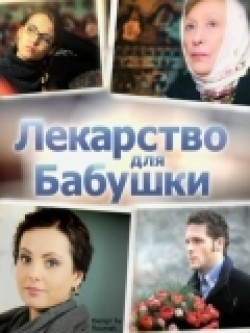 Lekarstvo dlya babushki - movie with Dmitriy Surjikov.