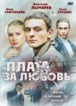Plata za lyubov (serial) - movie with Juozas Budraitis.