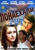 Ponaehali tut is the best movie in Oksana Dorokhina filmography.